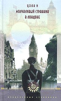 Книга Молчаливый странник в Лондоне