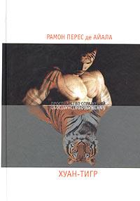 Книга Хуан-Тигр. Лекарь своей чести