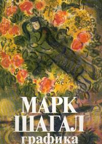 Марк Шагал. Графика