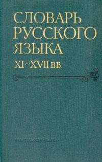 ������� �������� ����� XI - XVII ��. � ���������� ��������. ������ 6