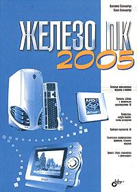"""""""Железо"""" ПК 2005"""