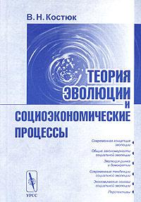 Теория эволюции и социоэкономические процессы. В. Н. Костюк