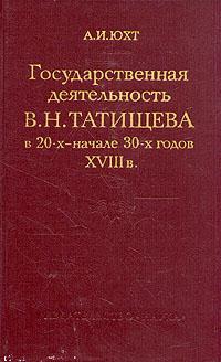 Государственная деятельность В. Н. Татищева в 20-х - начале 30-х годов XVIII в