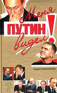 Меня Путин видел!