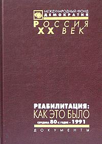 Реабилитация: как это было. Документы Президиума ЦК КПСС и другие материалы. В 3 томах. Том 3. Середина 80-х годов - 1991 ( 5-85646-125-8 )