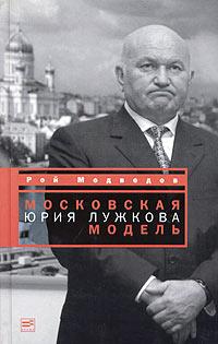 Московская модель Юрия Лужкова ( 5-9691-0011-0 )