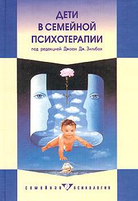 Дети в семейной психотерапии: Практическая работа и профессиональное обучение ( 5-89939-118-9 )