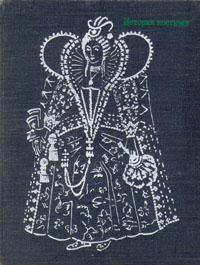 История костюма. Европейские костюмы от античности до ХХ века