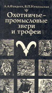Охотничье-промысловые звери и трофеи