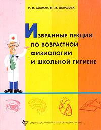 Избранные лекции по возрастной физиологии и школьной гигиене. Учебное пособие