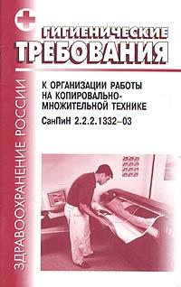 Zakazat.ru Гигиенические требования к организации работы на копировально-множительной технике. СанПиН 2.2.2.1332-03