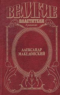 Александр Македонский. Победитель