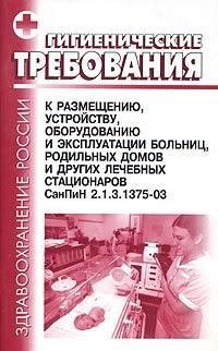 САНПИН 2.1.3.1375 СКАЧАТЬ БЕСПЛАТНО