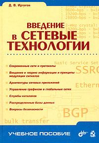 Введение в сетевые технологии ( 5-94157-398-7 )
