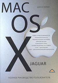 Mac OS X Jaguar. ������ ����������� ������������