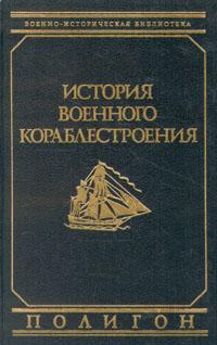 История военного кораблестроения