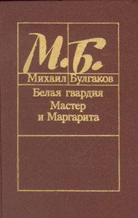 Книга Белая гвардия. Мастер и Маргарита