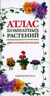 Атлас комнатных растений. 400 популярных видов