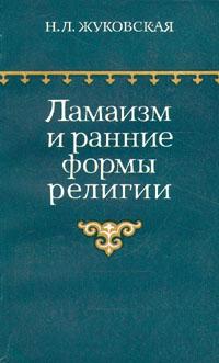 Ламаизм и ранние формы религии