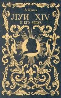 Луи XIV и его эпоха. Историческая хроника в двух частях. Часть 1