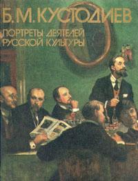 Портреты деятелей русской культуры