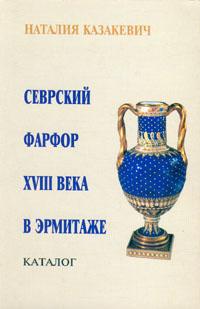Севрский фарфор XVIII века в Эрмитаже. Каталог
