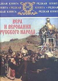 Вера и верования русского народа