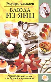 Блюда из яиц. Разнообразные меню для будней и праздников