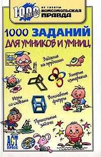 1000 заданий для умников и умниц
