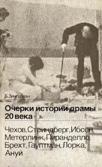 Очерки истории драмы 20 века