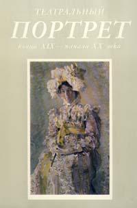 Театральный портрет конца XIX - начала ХХ века