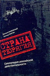Страна Тюрягия. Циклопедия российской действительности ( 5-17-026741-Х, 5-271-09539-8 )