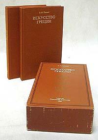 Искусство Греции (комплект из 2 книг)
