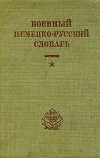 Военный немецко-русский словарь