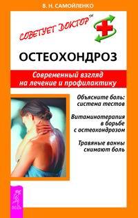 Остеохондроз. Современный взгляд на лечение и профилактику ( 5-9573-0450-6 )