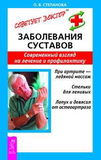 Заболевания суставов. Современный взгляд на лечение и профилактику