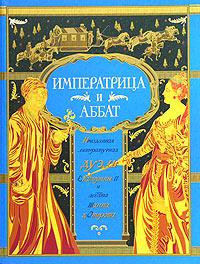 Императрица и аббат. Неизданная литературная дуэль Екатерины II и аббата Шаппа д'Отероша