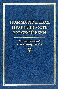 Граудина Л. К. Грамматическая правильность русской речи
