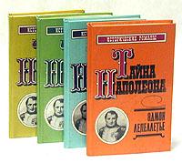 Тайна Наполеона (комплект из 4 книг)