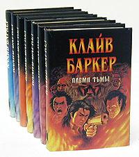 Клайв Баркер (комплект из 8 книг)