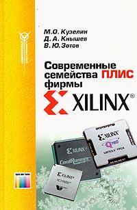 Современные семейства ПЛИС фирмы Xilinx. Справочное пособие