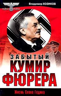 Забытый кумир фюрера владимир хозиков
