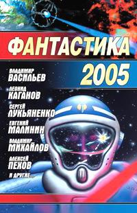 Книга Фантастика 2005