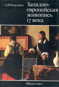 Западно-европейская живопись 17 века. Тематические принципы