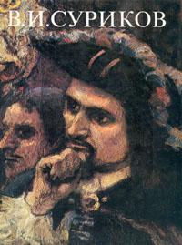 В. И. Суриков
