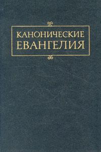 Канонические Евангелия