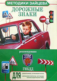 Методики Зайцева: Дорожные знаки