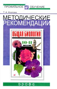 Методические рекомендации по использованию учебника В. Б. Захарова, С. Г. Мамонтова, Н. И. Сонина