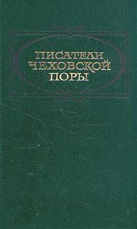 Писатели чеховской поры. Избранные произведения писателей 80-90-х годов. В двух томах. Том 1
