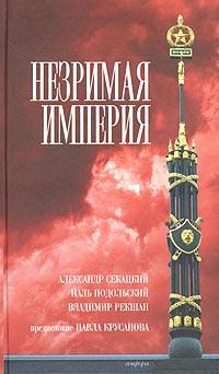 Незримая империя ( 5-94278-698-4 )